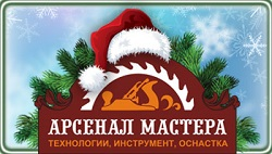https://arsenalmastera.ru/design/logo10.png